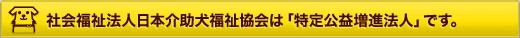 社会福祉法人日本介助犬福祉協会は「特定公益増進法人」です。