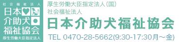 厚生労働大臣指定法人 社会福祉法人 日本介助犬福祉協会 TEL 0470-28-5662(9:30-17:30月~金)